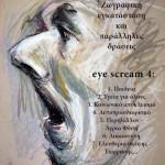 Χρήστος Αλαβέρας- eye scream 4