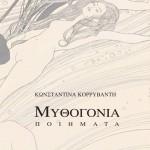 Κωνσταντίνα Κορρυβάντη- Μυθογονία