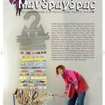 τεύχος 53 πίσω