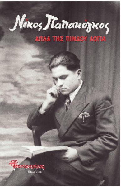 Νίκος Παπακόγκος