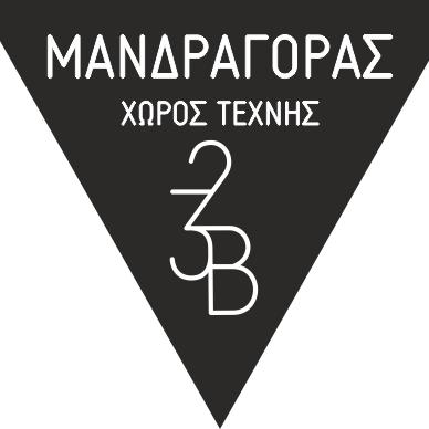 χώρος τέχνης ΜΑΝΔΡΑΓΟΡΑΣ 32Β