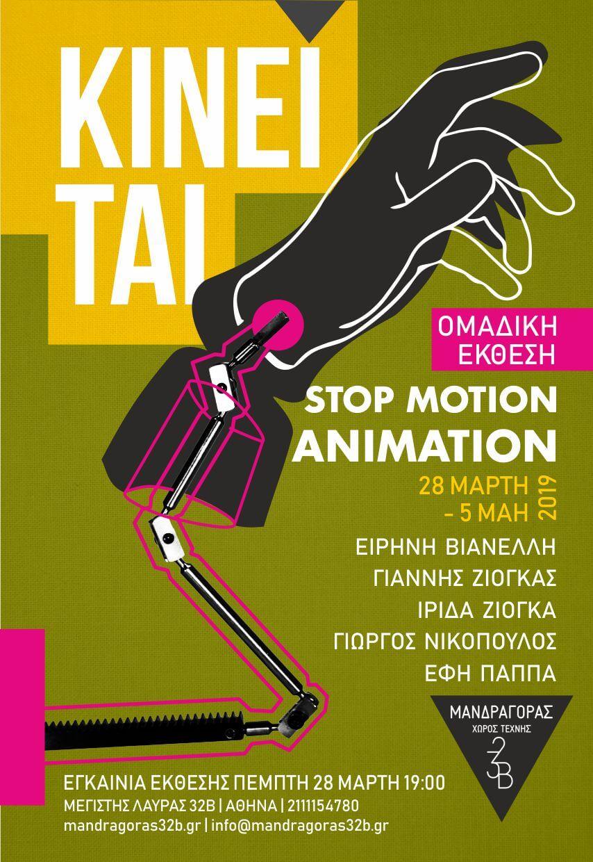 ΚΙΙΝΕΙΤΑΙ έκθεση Stop Motion Animation