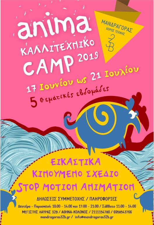 Χώρος Τέχνης Μανδραγόρας 32Β anima camp 2019